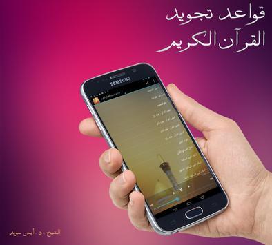 قواعد تجويد القرآن الكريم screenshot 1