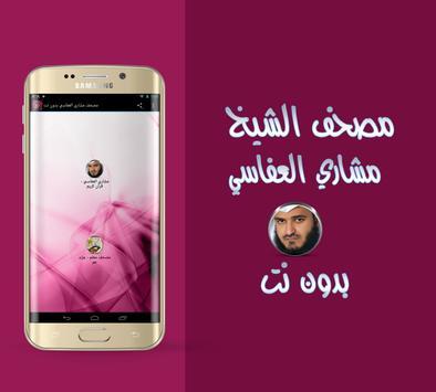 مصحف مشاري العفاسي بدون نت apk screenshot