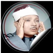عبد الباسط عبد الصمد بدون نت icon