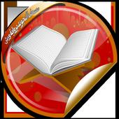 مصحف التجويد برواية ورش icon