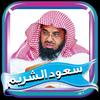 سعود الشريم مصحف كامل بدون نت icon