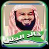خالد الجليل مصحف كامل بدون نت आइकन