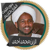 الزين محمد قرأن كامل بدون نت icon