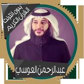 العوسي قرآن كاملاً بدون انترنت icon