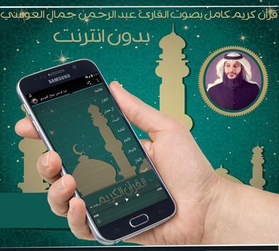 العوسي قرآن كاملاً بدون انترنت apk screenshot