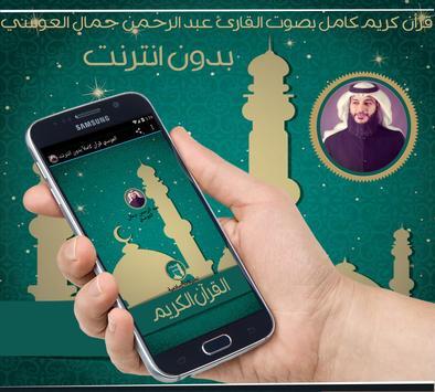 العوسي قرآن كاملاً بدون انترنت poster