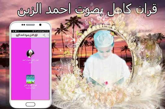 قران كامل بصوت احمد الزين poster