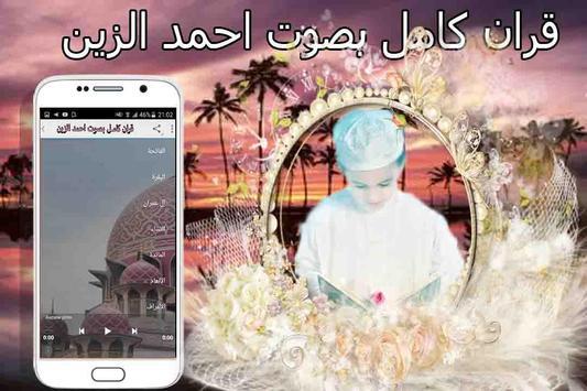 قران كامل بصوت احمد الزين screenshot 1