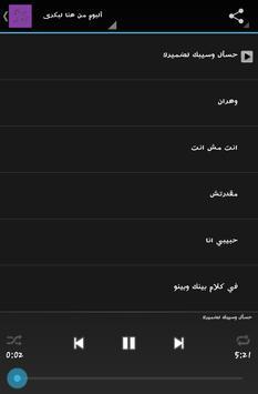 أغاني أسماء لمنور screenshot 1