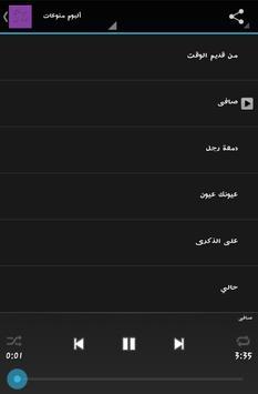 أغاني أسماء لمنور screenshot 3
