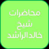 محاضرات الشيخ خالد الراشد icon