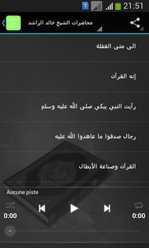 محاضرات الشيخ خالد الراشد apk screenshot