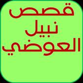 قصص الانبياء نبيل العوضي icon