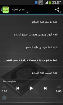 قصص الانبياء نبيل العوضي apk screenshot