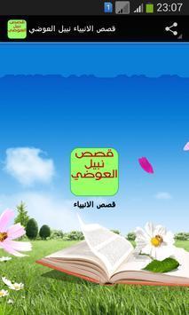 قصص الانبياء نبيل العوضي poster