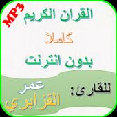 عمر القزابري بدون انترنت قران الكريم كاملا icon