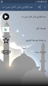عمر القزابري بدون انترنت قران الكريم كاملا poster
