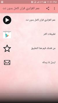 عمر القزابري بدون انترنت قران الكريم كاملا screenshot 4