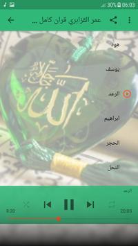 عمر القزابري بدون انترنت قران الكريم كاملا screenshot 5