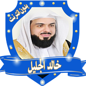 quran karem offline khaled aljalil mp3 icon