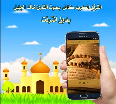 quran karem offline khaled aljalil mp3 apk screenshot