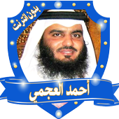 ahmed al ajmi Quran complete offline mp3 icon