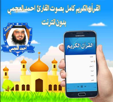 ahmed al ajmi Quran complete offline mp3 apk screenshot