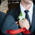 رواية علمت بزواجي يوم زفافي - بقلم سلمى المصري