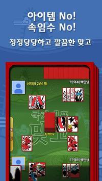 무료 한판 고스톱 (무료 맞고) apk screenshot