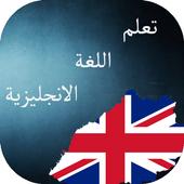 تعلم اللغة الانجليزية للمبتدئين 2017 icon