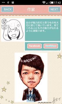 似顔絵アート女子Bookfaces.Art screenshot 4