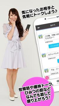 登録無料で友達探しするならチャットトークアプリ「アポッテ」 screenshot 2
