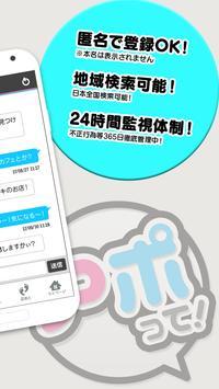 登録無料で友達探しするならチャットトークアプリ「アポッテ」 screenshot 3