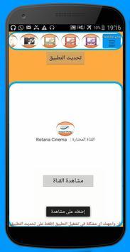Apps 5 TV apk screenshot