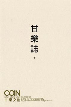 甘樂誌 poster