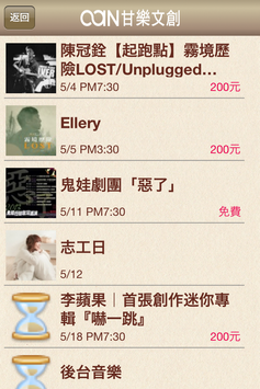 甘樂誌 screenshot 2