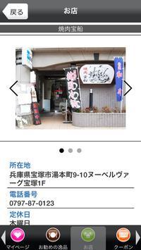 焼肉宝船 apk screenshot