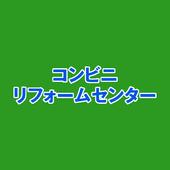 コンビニリフォームセンター icon