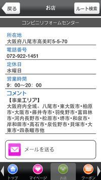 コンビニリフォームセンター screenshot 1