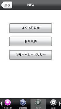 コンビニリフォームセンター screenshot 3