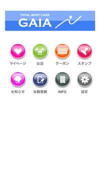 トータルボディケア GAIA poster