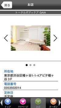 トータルボディケア GAIA screenshot 1