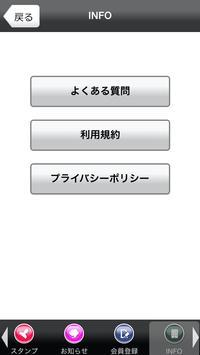 トータルボディケア GAIA screenshot 3