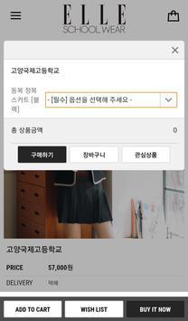 고양국제고 교복구매처 screenshot 6