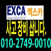 중고 중장비,산업기계,농기계 엑스카 EXCA icon