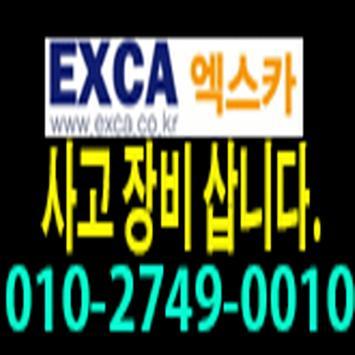 중고 중장비,산업기계,농기계 엑스카 EXCA apk screenshot