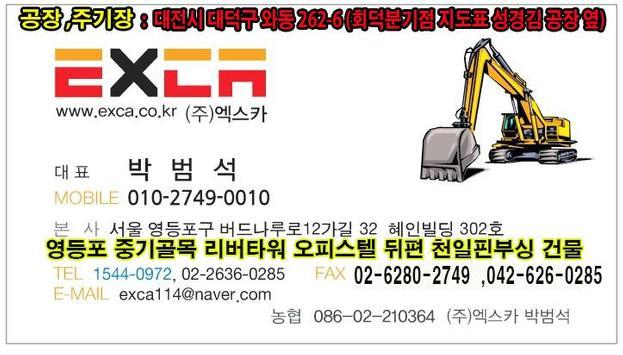 중고 중장비,산업기계,농기계 엑스카 EXCA poster