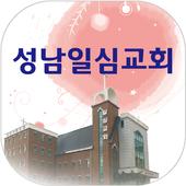 성남일심교회 icon