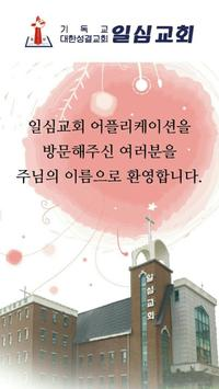 성남일심교회 poster