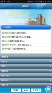 성남일심교회 screenshot 1